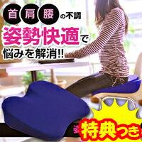 【ポイント最大15倍】 【当社は激安 格安の通販】 姿勢快適クッション  座るだけで姿勢を正...