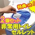 3特典【送料無料+お米+ポイント】 非常用トイレ セルレット 30回分×2個セット  水を使わない非常用トイレ (凝固剤30+袋30)×2セット 災害時に アウトドアに 仮設トイレ 非常用便所