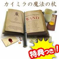 カイミラ 魔法の杖 WRC10209 魔法のつえリモコン カイミラ魔法の杖 学習リモコン 魔法の杖...