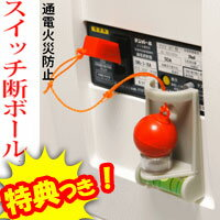 【ポイント最大10倍】 スイッチ断ボール ブレーカー遮断装置 スイッチダンボール スイッチ断...