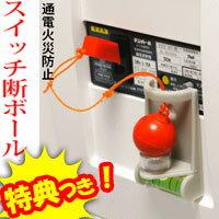 スイッチ断ボール ブレーカー遮断装置 スイッチダンボール スイッチ断ボール2ブレーカー自動...