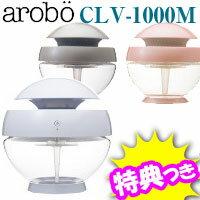【ポイント最大19倍】 arobo アロマ空気清浄機 CLV-1000-M アロボ CLV-1000 加湿空気清浄...