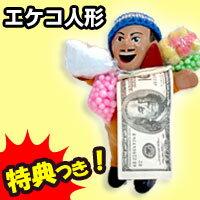 エケコ人形 ボリビアで話題の神様 エケッコー人形 えけこ人形16cm エケコ人形 ボリビアで話...