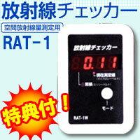 ガイガーカウンター 日本製 放射能測定機 放射線チェッカー RAT-1 放射線測定器 放射線量...