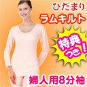 ひだまり ラムキルトウェーブ 婦人8分袖 健康肌着 女性用保温下着 ぽかぽか肌着 脅威の保...