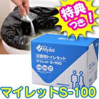 簡易トイレ 非常用トイレ マイレット 100回分 S-100 3特典 水を使...