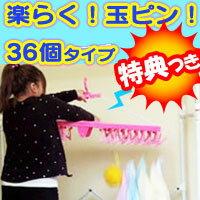 楽らく!玉ピン! 36個タイプ ハイブリッド型ハンガー 楽らく 洗濯物ハンガー 洗濯ピンチ ...