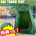【ポイント最大10倍】 簡易テント プライベートテント 携帯テント 1人用テント 海水浴テン...