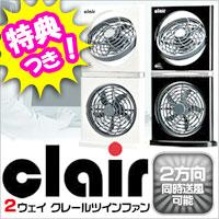 2way クールツインファン clair (クレール) ツインサーキュレーター ダブルサーキュレーター...