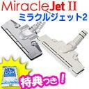 ミラクルジェット2 掃除機用ヘッド 特典【お得なクーポン券+...