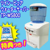 【ポイント最大10倍】 ツイン・ピュアウォーターサーバー 温水冷水サーバー 冷水サーバー & ...