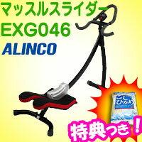 アルインコ マッスルスライダー EXG046 3特典【送料無料+お米+ポイント】 ALINCO トレーニングマシン 腹筋運動 下腹部運動 ホームフィットネス エクササイズマシン マッスルライダー EXG-046 ホームジ