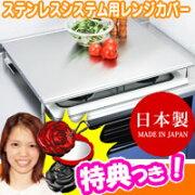 ステンレス システム ガスコンロ キッチン