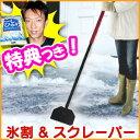 3特典【送料無料+お米+ポイント】 氷割 スクレーパー スコ...