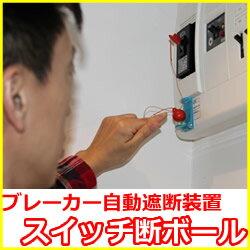 スイッチ断ボール2 自動ブレーカー遮断装置 ブレーカー自動遮断装置 スイッチダンボール2 ...
