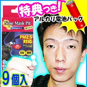 【ポイント最大19倍】 ノーズマスクピットスーパー 鼻マスク ピットストッパー ノーズマスク...