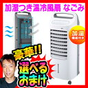 シロカ 加湿機能つき 温冷風扇なごみ AHC-107 ナゴミ 3特典【...