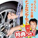 ナットクランカーセット らくらくタイヤ交換キット 3特典【送料無料+お得なクーポン券+アルミブ…