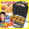 ドーナツメーカー ドーナッツメーカー Donut Maker 3特典【送料無料+お米+ポイント】 油を使わない焼きドーナツ 一度に8個焼ける 油不要 焼きドーナツマシン ドーナッツマシン プレゼント