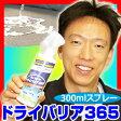 即出荷 【ドライバリア365】 送料無料 撥水コート 防水コート