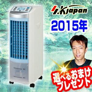 SKJ社製 冷風扇 限定冷却タンク2個付 3特典【送料無料+選ぶ景品+ポイント】 冷風機 冷風…