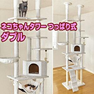 ネコちゃんタワーつっぱり式ダブル 室内飼い猫の運動不足解消に 屋内用ネコの遊び場…