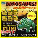 エアーダイナソー トリケラトプス ミニサイズ 恐竜人形 エアダイナソー...