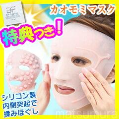 カオモミマスク 【送料無料】 内側突起でほどよくマッサージ お風呂でエステ 顔揉みマスク 顔モミマスク シリコンマスク フェイスマスク サウナマスク テレビで紹介 顔もみマッサージマスク 顔がもまれるマスク