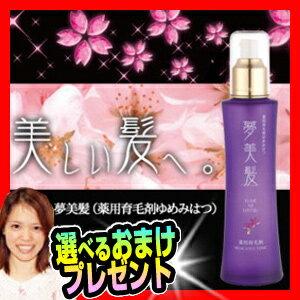 药用梦美容发型 150 毫升 Yume 只输给了 hatsu 3 好处男性和女性中性头发头皮护理头皮护理獐牙菜粳稻提取胡萝卜提取物。