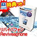 リバイバフォン Reviveaphone 水没スマホを90%の確率で復活 魔法の液体 リペアキット 日本正規...