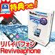 リバイバフォン Reviveaphone 水没スマホを90%の確率で復活 魔...