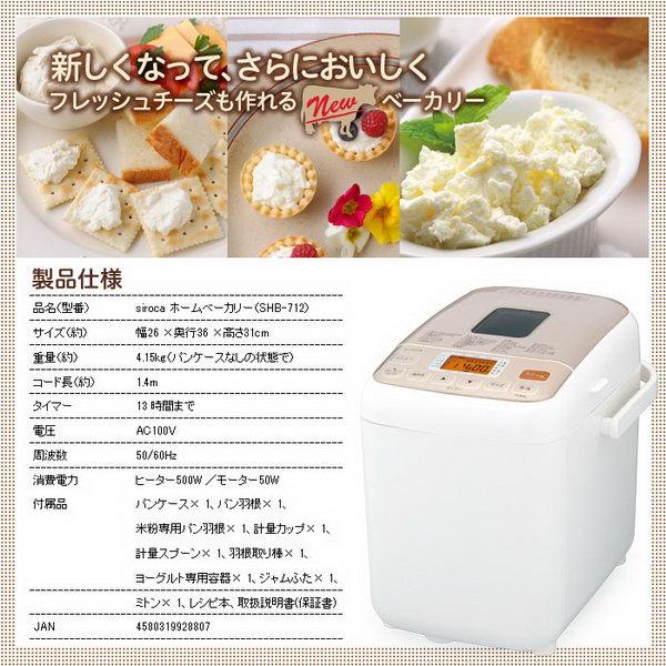 《クーポン配布中》sirocaシロカホームベーカリー餅つき機SHB-712レシピ付フレッシュチーズも作れるNewシロカベーカリー食パン米粉パン生バター作りパスタうどんそば生地作りシロカ家庭用ベーカリーSHB-612の後継機種SHB712父の日早割あ