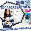 折りたためる大きな美白フリル傘晴雨兼用