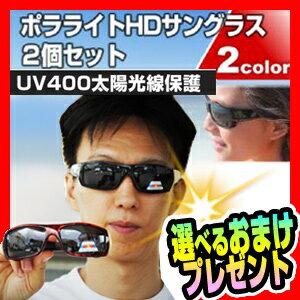 ★能選附帶500日圆優惠券分發中的★poraraito HD太陽眼鏡2個安排盒子的型號+的贈品+合算的優惠券偏光太陽眼鏡人分歧D風格光太陽眼鏡UV cut太陽眼鏡太陽光線意大利設計偏光鏡片