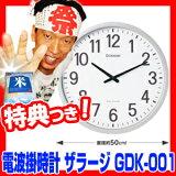 電波掛時計 ザラージ GDK-001 巨大時計 巨大壁掛け時計 送料無料+お米+お得なクーポン券 大型壁時計 業務用掛け時計 電波時計 巨大壁掛時計 巨大壁時計 クロック 掛時計 キング ザラージ GDK001