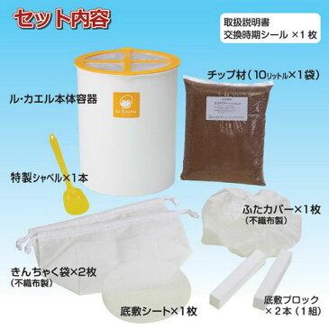 ル・カエル基本セット 家庭用コンポスト容器 送料無料+選べる景品+お得なクーポン券 生ゴミ処理機 ルカエル 生ごみ処理器 屋内用生ゴミ処理器 自然にカエル の姉妹品です