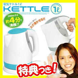 クーポン コードレス 湯沸かし器 オートオフ 湯沸かし