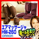 omron オムロン エアマッサージャ HM-260 加圧エアバッグマッサージ 加圧マッサージ…