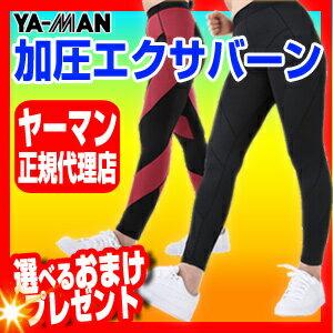 ヤーマン 加圧エクサバーン 正規品 履くだけ 加圧エクサパンツ 加圧スパッツ 保温 補整 加圧…