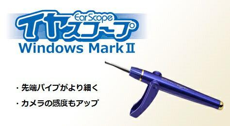 イヤスコープwindowsMARK2イヤスコ−プウィンドウズマーク2イヤースコープ内視鏡付き耳かき耳掻き耳掃除スコープミミカキ凄い耳かき敬老の日ギフトも