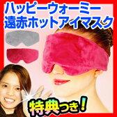 ハッピーウォーミー 遠赤ホットアイマスク Happy Warmmy 遠赤HOTアイマスク 充電式ホットアイマスク アイピロー 温熱アイマスク ハッピーウォーミー マスク