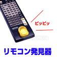 ★300円クーポン配布中★ リモコン発見器 ARS-11 発信器がピッピッ音と光で 口笛でも反応 探し物探知機 捜し物発見器 鍵発見器
