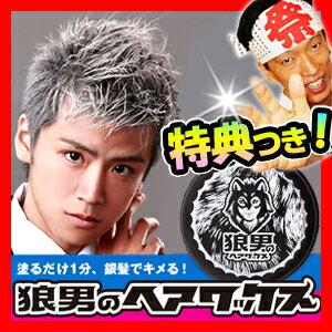 狼人頭髮蠟 80 g 頭髮蠟銀蠟灰頭狼人頭髮蠟洗髮水浸泡