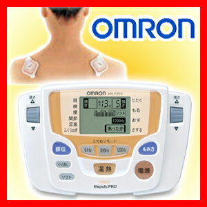 在庫あり オムロン低周波治療器 HV-F310 omron ホットエレパルス プロ 温熱治療器 HVF310 低周波治...