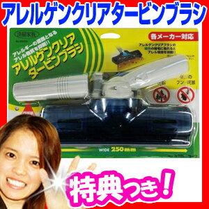 3 好處興和 allergenchra 渦輪刷清潔刷頭渦輪渦輪清洗毛刷機更換清洗機渦輪刷噴槍頭機機頭