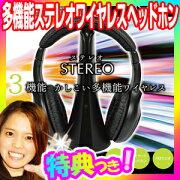 ステレオワイヤレスヘッドホン トランスミッター コードレス ヘッドホン ステレオ