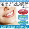 インスタントスマイルinstantsmileワンタッチ付け歯審美歯スモール(女性用)ミディアム(男性用)下歯用(男女兼用)入れ歯ではありません