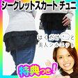 シークレットスカート チュニ おしゃれなブラックレース ガードル機能付きスカート 骨盤補整 体型補正スカート