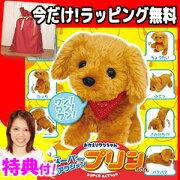 ぬいぐるみ スーパーアクションプリン クリスマス プレゼント おもちゃ