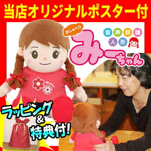 みーちゃん おしゃべりみーちゃん 音声認識人形 お話し人形 おしゃべりロボット オリジナル説明ポスター付 敬老の日ギフト 誕生日 プレゼント しゃべる人形 しゃべるぬいぐるみ おもちゃ 敬老の日 ギフト